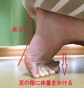 足の裏ストレッチ詳細