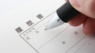 転職時の履歴書に使える退職理由の例文集  審査通過への4つの例文