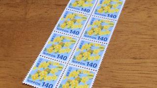 なぜミシン目じゃない?切手の縁がギザギザの理由