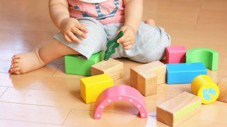 2歳児がおもちゃを投げるのはいつまで続く?その適切な対処法とは?