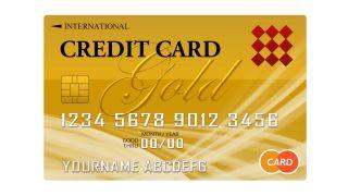 エポスゴールドカードのインビテーション審査と限度額はいくら?