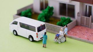 福祉車両の補助金制度とその種類とは?
